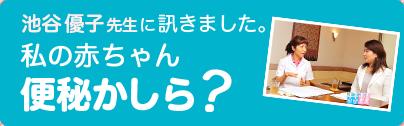 池谷 優子先生に訊きました。私の赤ちゃん便秘かしら?