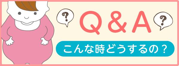 Q&A こんな時どうするの?