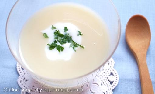 ジャガイモとヨーグルトの冷たいスープ