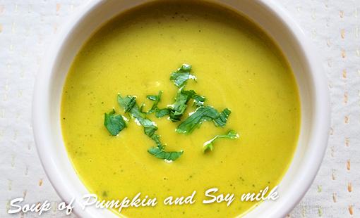 かぼちゃと豆乳の冷たいスープ