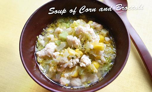 とうもろこしとブロッコリーのスープ